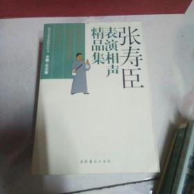 相声名家表演精品丛书:张寿臣表演相声精品集   2003一版一印