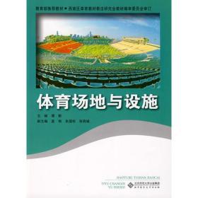 体育场地与设施