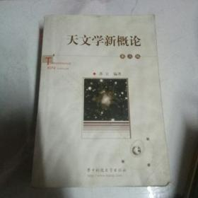 《天文学新概论》 第三版 正版 非馆藏