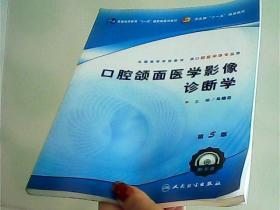 口腔颌面医学影像诊断学(第5版)【代售】
