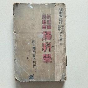 新汉医学丛书  妇科学
