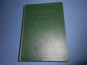 中医骨伤科学-16开精装88年一版一印