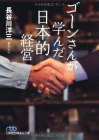 ゴーンさんが学んだ日本的経営 (日経ビジネス人文库は3 3)(日文原版《戈恩先生学到的日本式经营》(日经BUSINESS人文库HA3 3))