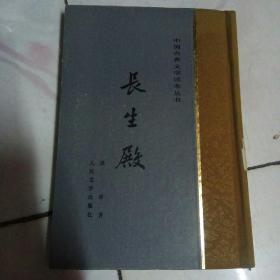 中国古典文学读本丛书--长生殿(精装)竖版繁体【1983二版二印】