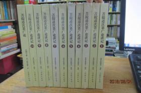 菩 提道次第广论、菩 提道次第广论讲记(全11册)