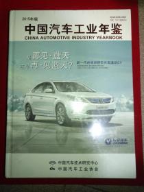 中国汽车工业年鉴 2015年版   精装 未开封