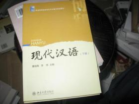 现代汉语(上下册