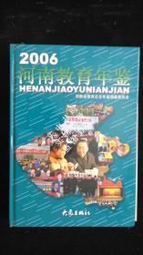 【地方文献 】河南教育年鉴 2006年