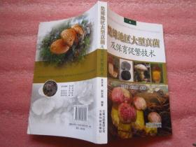 楚雄地区大型真菌及保育促繁技术,32开270页  品佳