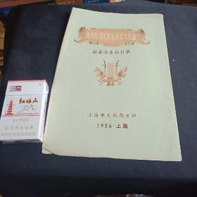 1956年捷克斯洛伐克音乐家代表团 访华演奏节目单