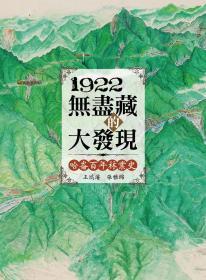 1922无尽藏的大发现-哈仑百年林业史(附光碟)