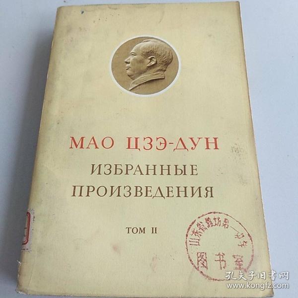 英文版,毛泽东选集,第二卷
