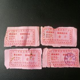 """文革(1971年)带""""最高指示""""《鄂城县粮食局絮棉供应证(壹斤)》   4张"""