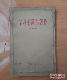 学习毛泽东著作第四辑
