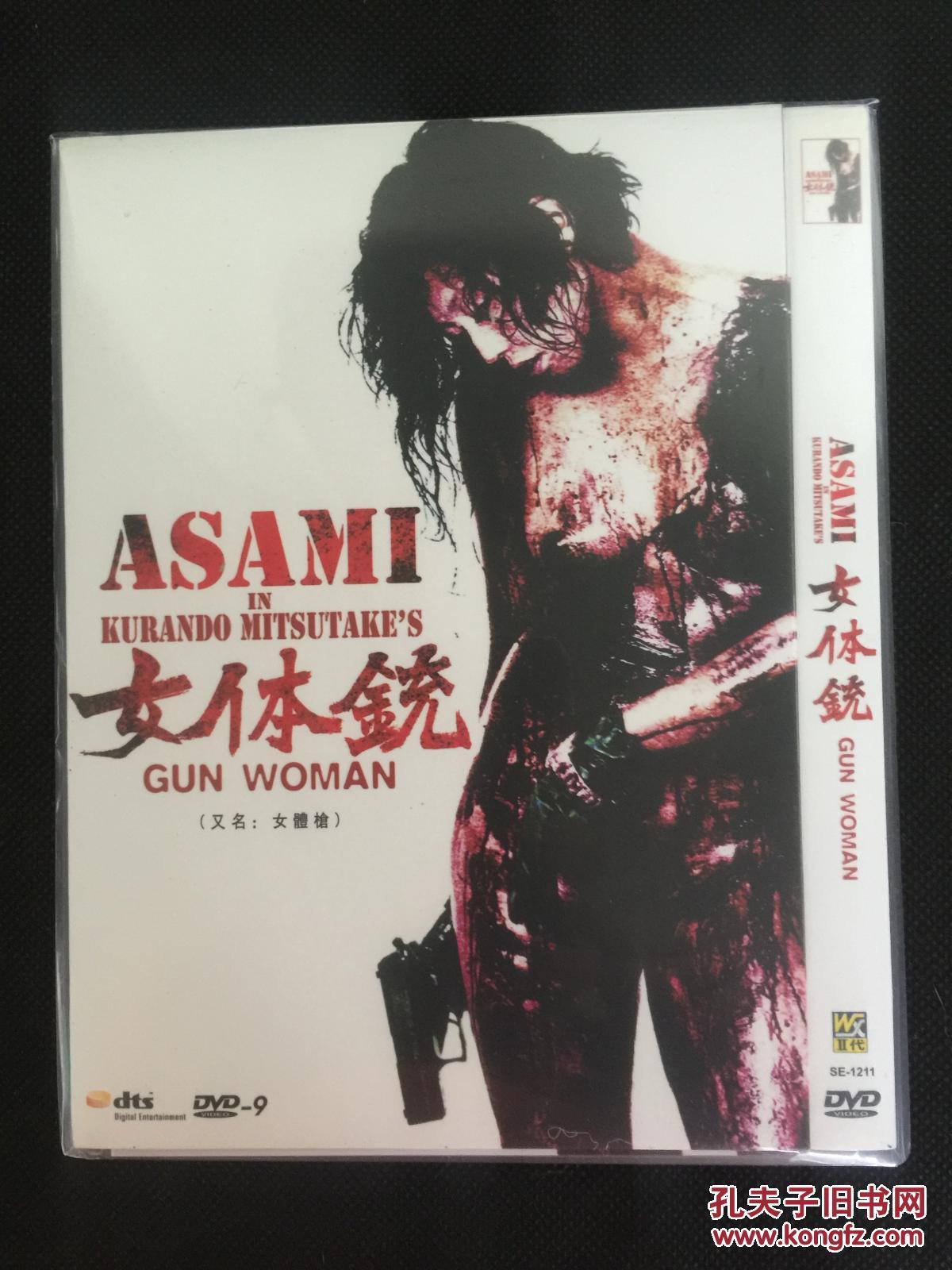 女���*:!&���&d9�-�`_【d9日本片 光武藏人】女体铳 女体铳 ガンウ`マン gun woman (2014)