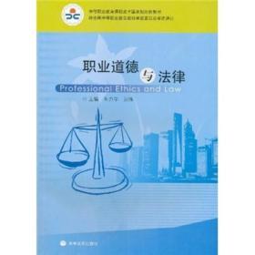 中等职业教育课程改革国家规划新教材:职业道德与法律