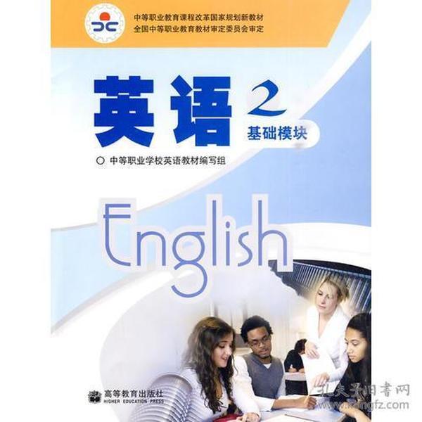 英语2(基础模块)