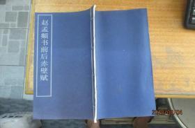 赵孟頫书前后赤壁赋(宣纸线装影印)