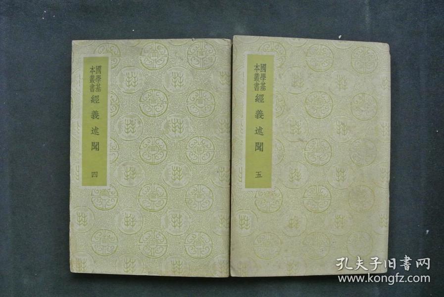 【民国版】经义述闻 四、五(国学基本丛书)