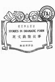 英文戏剧故事-1939年版-(复印本)-英文学生丛书