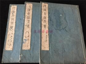 朱墨套印和刻本《阴阳方位便览》3册全,有年神煞说、年家神煞60局图、月神煞说36局三种。风水易学,木刻图很多。优惠包邮