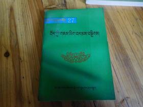 西藏古迹志选编(藏文)