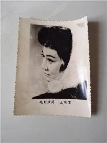 黑白老照片 电影演员王晓棠(8-6cm) 货号AA6