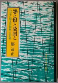 日本作家♥郑清正·签名本·《怨と恨と故国と-わが子に缀る在日朝鲜人の记录》·1984年·日本ェディタ一スク一ル出版部出版·精装本♥一版一印♥