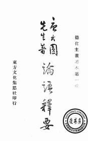 论语释要-1931年版-(复印本)-德化主义读本