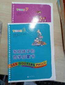 写给孩子的哲学启蒙书(第7卷、第8卷)