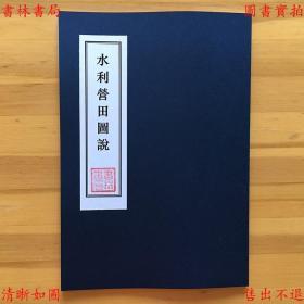 水利营田图说-吴邦庆-畿辅河道水利丛书-清道光四年刊本(复印本)