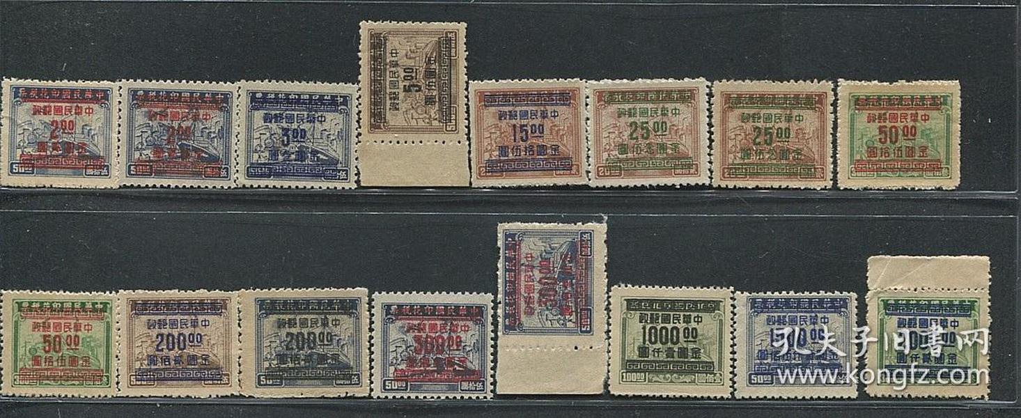 民国普52-3 印花税改值邮票 三一加盖金元新16全1套上品