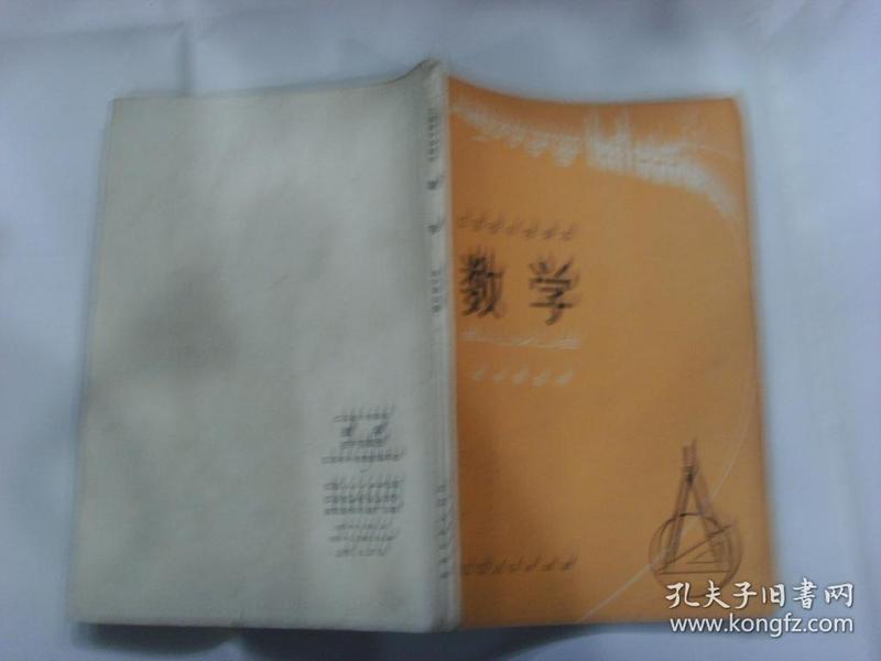 江苏省中学课本 初中第四册