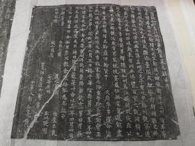 唐墓志整拓:《唐故和州乌江县尉韦孝思墓志》 进士撰文 有刻石人姓名