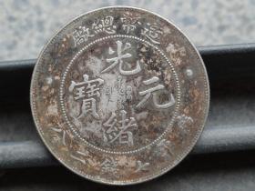 造币总厂--光绪元宝=3.9x0.25cm重:26.7g喜欢的可联系