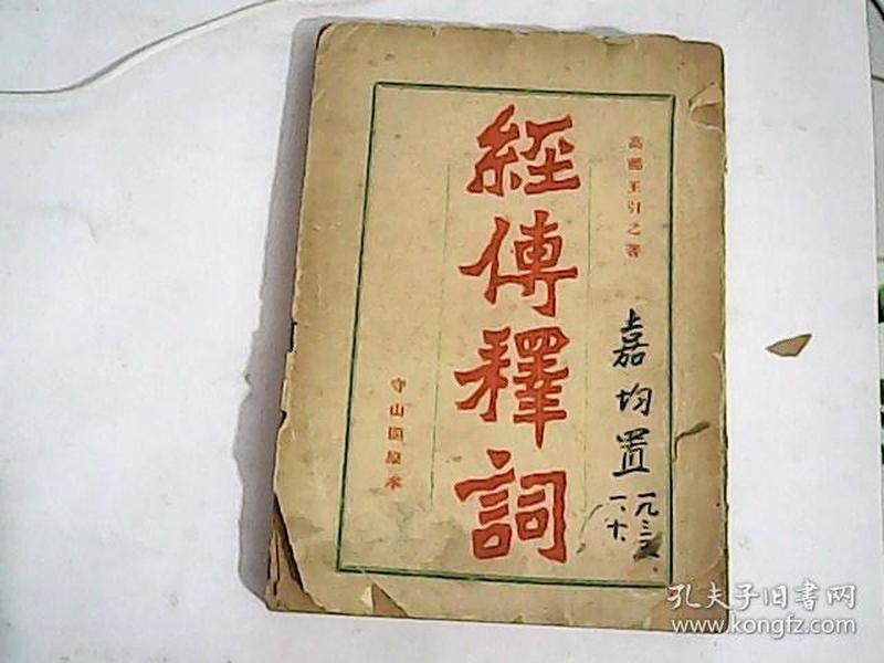 经传释词、1935民国旧书