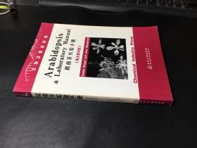 拟南芥实验手册:生物实验室系列