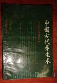 中国古代养生术【古今世俗研究2】品相以图为准