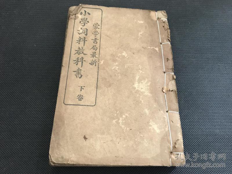 小学词料教科书