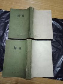 内页9品见图《类经(上下)》1965年版80年代印刷 ---繁体字---竖排   32开1170页