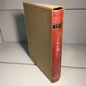 中国百科年鉴 1981年(甲种本外套塑膜)带原盒【一版一印 95品+ 自然旧 实图拍摄 收藏佳品】