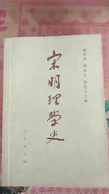 宋明理学史 下卷 二(1987年1版1印)