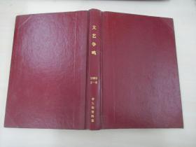 文艺争鸣 1999年1-6期 文艺争鸣出版社 16开精装
