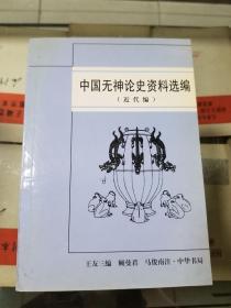 中国无神论史资料选编(近代编)