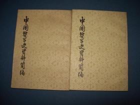 中国哲学史资料简编:两汉—隋唐部分--上下册