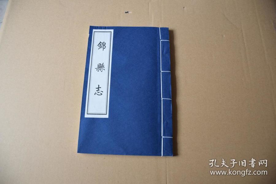 锦县志——单行册80元