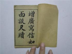 民国64开线装巾箱本 增广写信如面谈尺牍 存;卷一(一册)