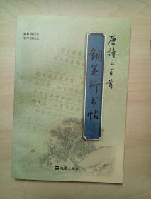 唐诗三百首钢笔行书帖
