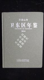【地方文献 】 平顶山市卫东区年鉴  2014年