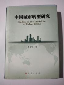 中国城市转型研究/李程骅